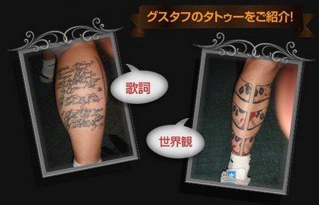 Newsletter (Japon) – Un coup d'½il sur l'histoire du tatouage de Gustav