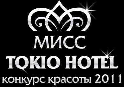 Miss Tokio Hotel 2011