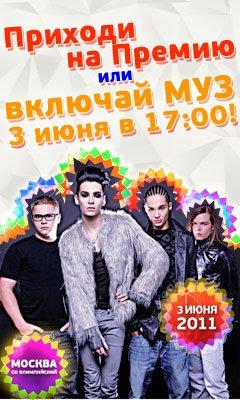 MUZ TV AWARDS :D  .... - 3 JUIN 2011 ! <3