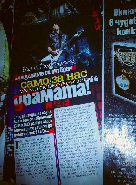 #21/2012 - Bulgarie