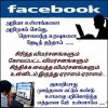 AKilam 360* With RJ Bharathi .....