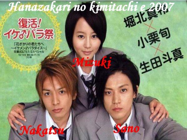 x3bouboux3___Hanazakari Kimitachi e ___x3