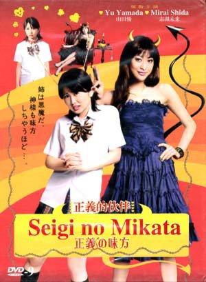 Seigi no Mikata