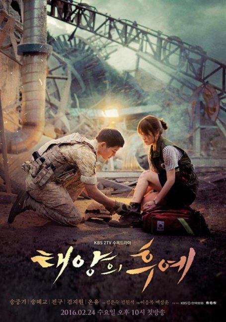 The descendants of the sun