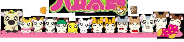 Hamtaro - Petits hamsters Grandes aventures