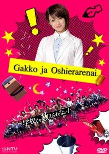 Gakko ja Oshierarenai