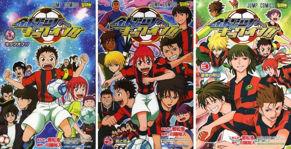 Ginga e kickoff!! Déscription du manga
