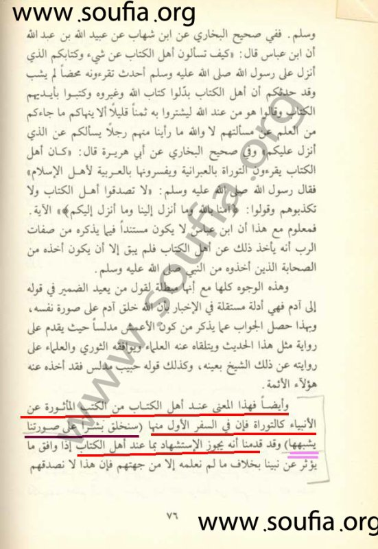LES WAHABITES CROIENT QU'ALLAH (SWT) A CREE ADAM (AS) SELON SON IMAGE ET LEUR PREUVE C'EST LA THORA!!