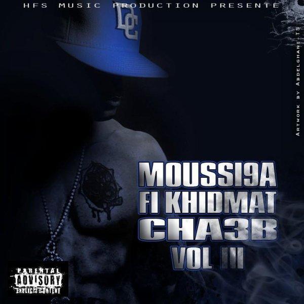 """Salam La Famille !! Le retour de la compilation """" Moussi9a Fi Khidmat Cha3b"""" Vol 3 Prod By HFS !! Sortie Offcielle Le 06-09-2012 Inchalalh avec pleins de surprise Still Tuned Salam o 3alaykom"""
