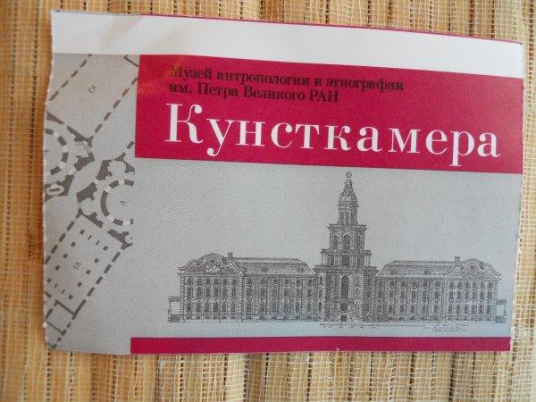 KUNSTKAMERA in Saint Petersburg, Russia.