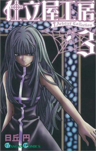 3eme Personnage :Kuori