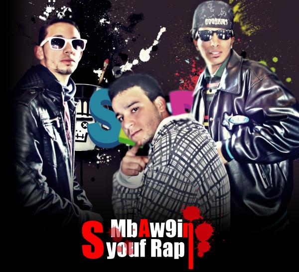 Syouf Rap - Mbaw9ine