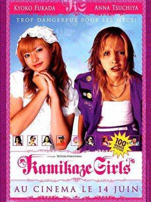 kamikaze girl