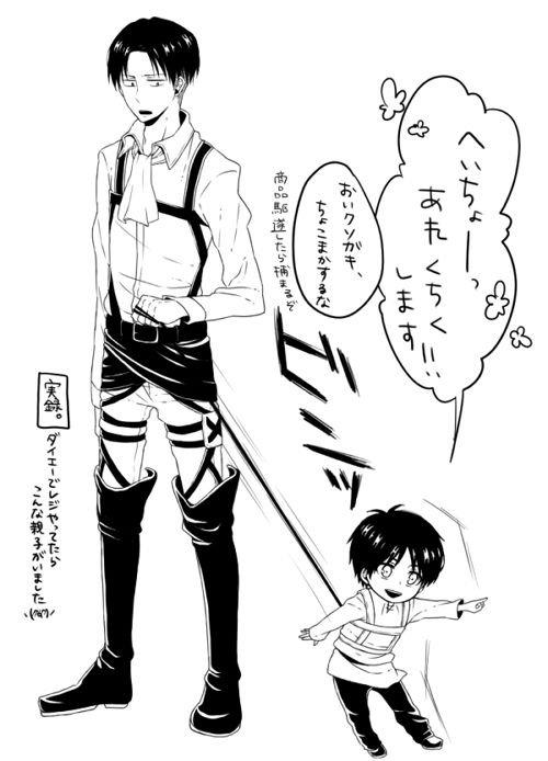 Titre: Kibō no kasukana hikari 希望のかすかな光 La lueur de l'espoir Chapitre III