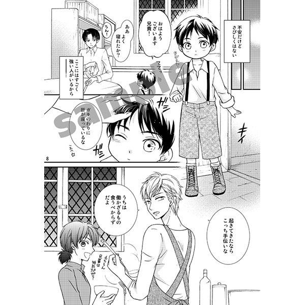 Titre:   Anatatowatashi   あなたと私 Toi et Moi  Chapitre IV 13-Nen mae ni  13年前に