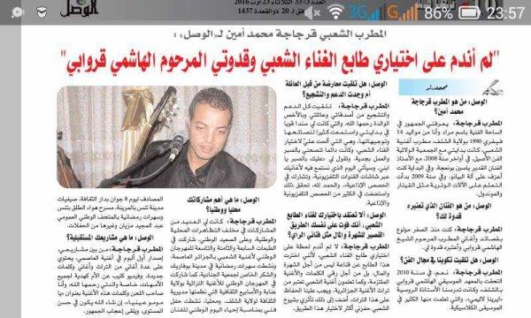 حوار مع جريدة الوصل