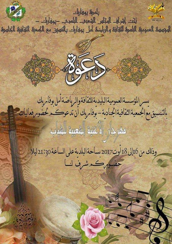 Festival la chanson chaabi des Jeunes a Boufarik - Blida