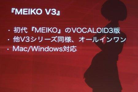 MEIKO Append, V3 Meiko, ou la Meiko du futur