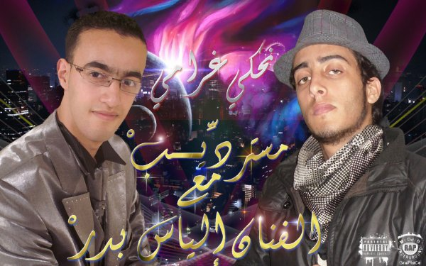 { Mr DdiB FT ilyass badr ( n7ki gharami ) }