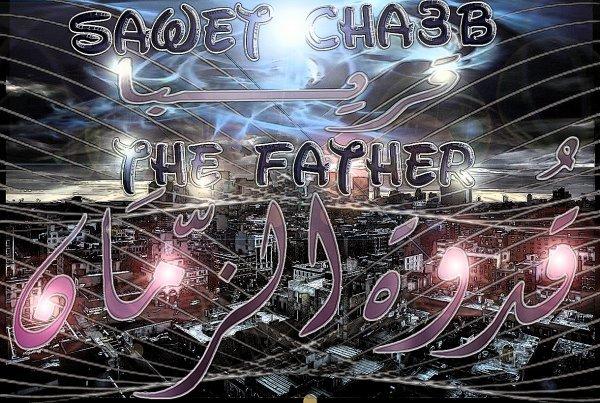 SaWeT Cha3B Present : أغنية عن الأب بعنوان قدوة الزّمان