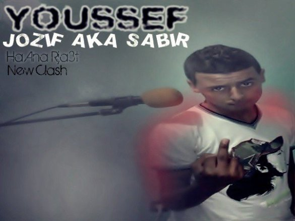 Jozif - Ha ana Rja3t - New Clash 2011