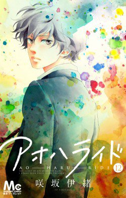 Tome 12 de Blue spring ride
