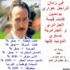 Le peuple Algérien ne tolérerait jamais l'ingérence étrangére en Algérie