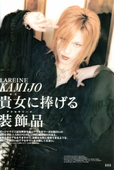 Nouvelle série de photos de Kamijo