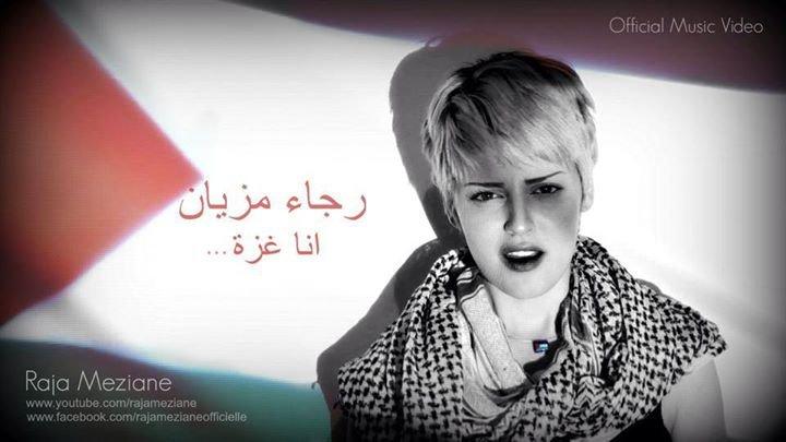 Raja Meziane (Ana Ghaza) - (رجاء مزيان (انا غزة