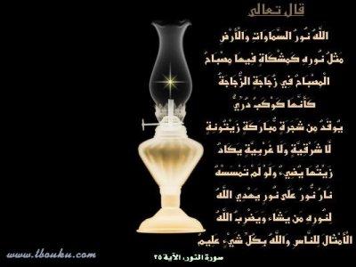 سورة النور Sourat Al Nour حيــاكــم الله وبـــياكــم وجـــعــل