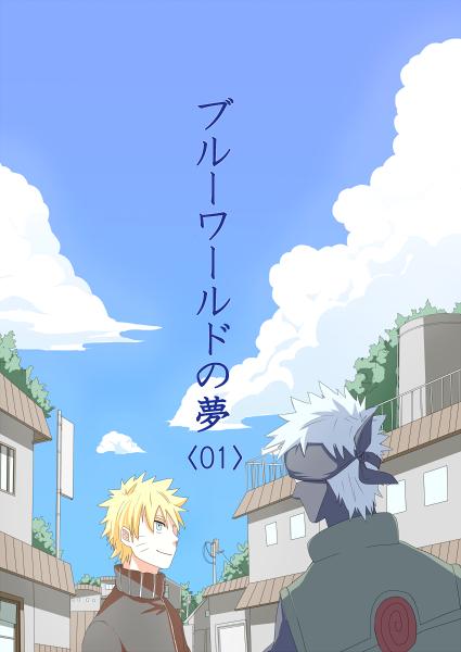 Naruto et Kakashi.