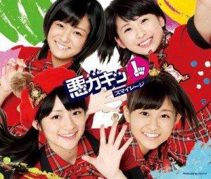 cover de warugaki 1st le premier album des s/mileage