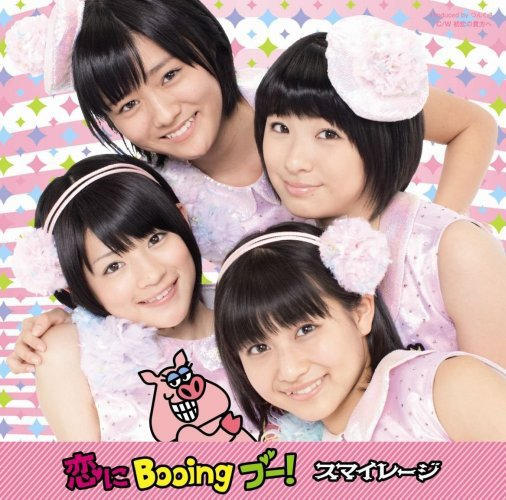 koii ni boing buu !! new single off s/mileaage