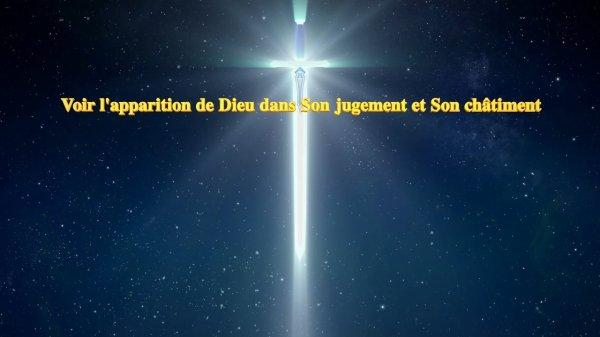 Voir l'apparition de Dieu dans Son jugement et Son châtiment