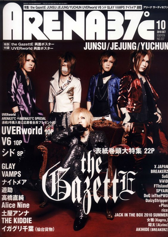 the GazettE voit ROUGE!!