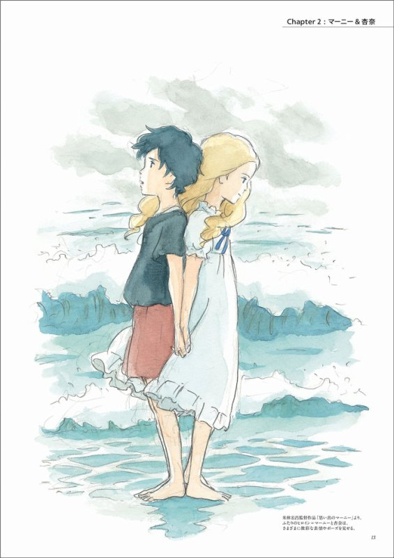 Livre - The Art of When Marnie Was There