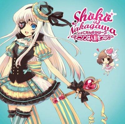 Shoko Nakagawa / Sailor Star Song  (2010)