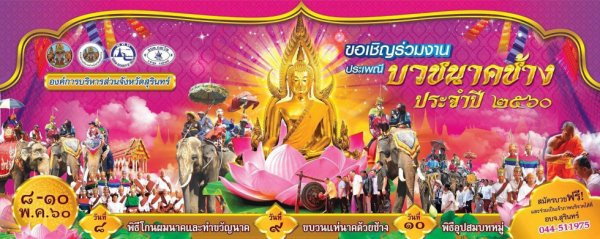 CEREMONIE  THAILAND