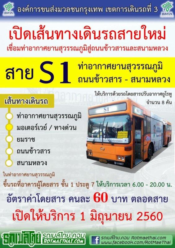 NEWS   THAILAND