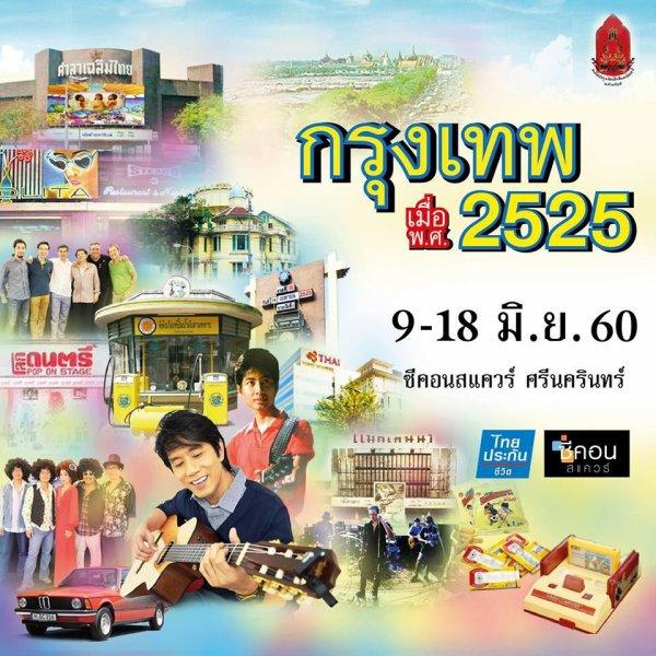 TOURISME   THAILAND