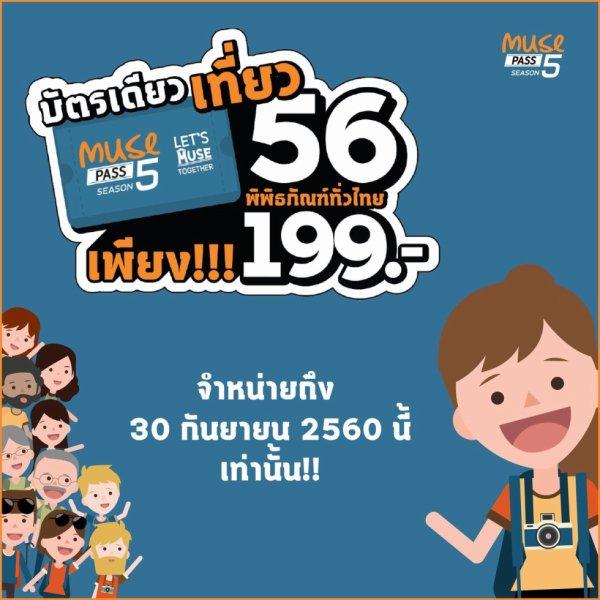MUSÉE  THAILAND