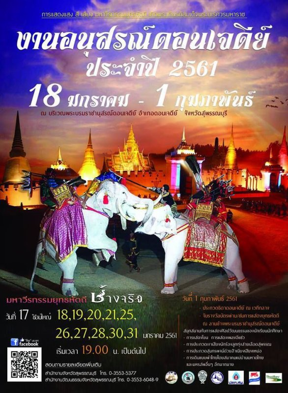 SPECTACLE  THAILAND