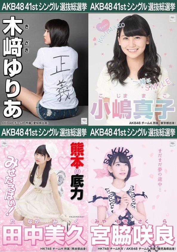 AKB48 - 41st Single - Senbatsu Sousenkyo Posters