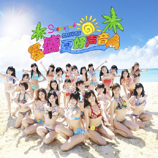 SNH48 - Manatsu no Sounds Good!