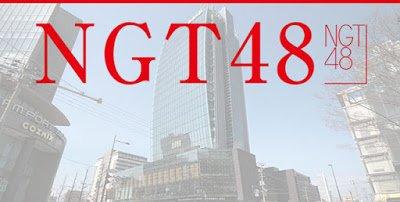 Lieu du théâtre des NGT48 confirmé