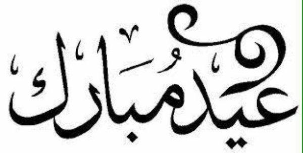 Fête de l' Aïïd El-fitr 2014. à ma Princesse !