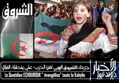 echourouk el youmi pdf