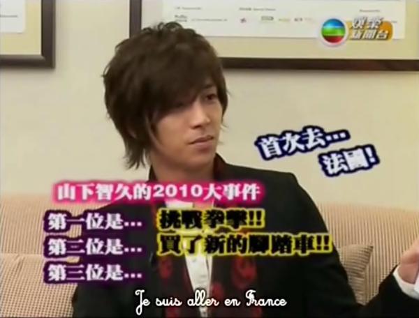 [YAMASHITA TOMOHISA] Interview à Hongkong. (12.2010)
