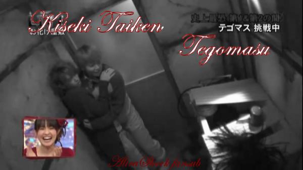Kiseki Taiken Arienai (Maison Hantée)