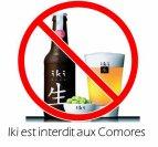 COMORES : Le S.G du Muftorat, S.A Rifki, tombe dans un piège